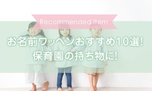 可愛いお名前ワッペンおすすめ10選!