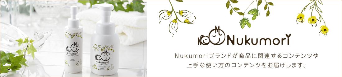 Nukumoriブランドが商品に関連するコンテンツや上手な使い方のコンテンツをお届けします。